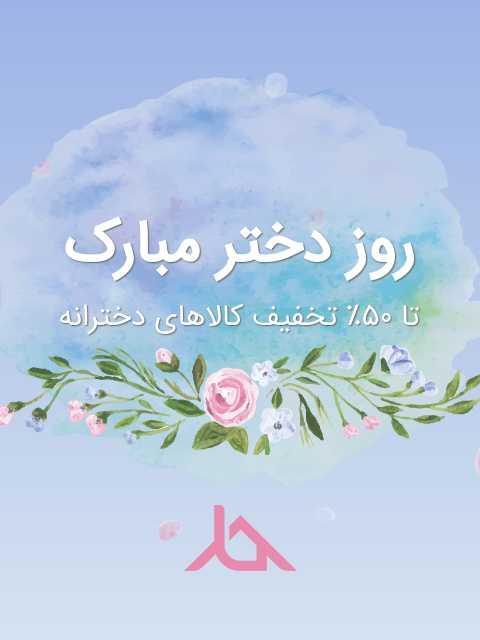 جشنواره روز دختر آذینبند