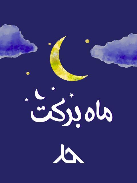 جشنواره ماه برکت ماه رمضان آذینبند